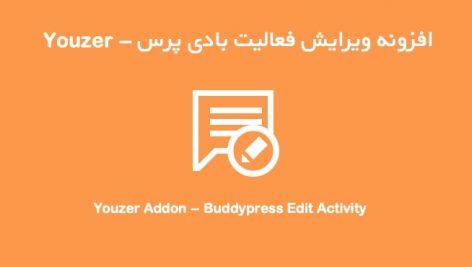 افزونه ویرایش فعالیت بادی پرس | Buddypress Edit Activity 3