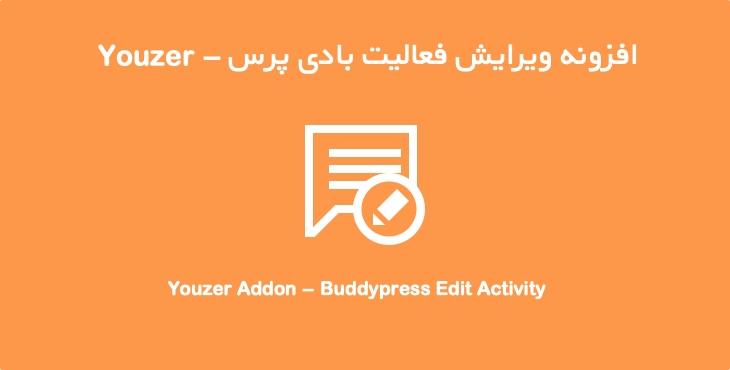 افزونه پروفایل و پنل کاربری پیشرفته Youzer 2