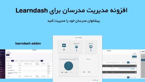 افزونه مدیریت مدرسان دوره برای لرن دش | Learndash instructor role Addon 1