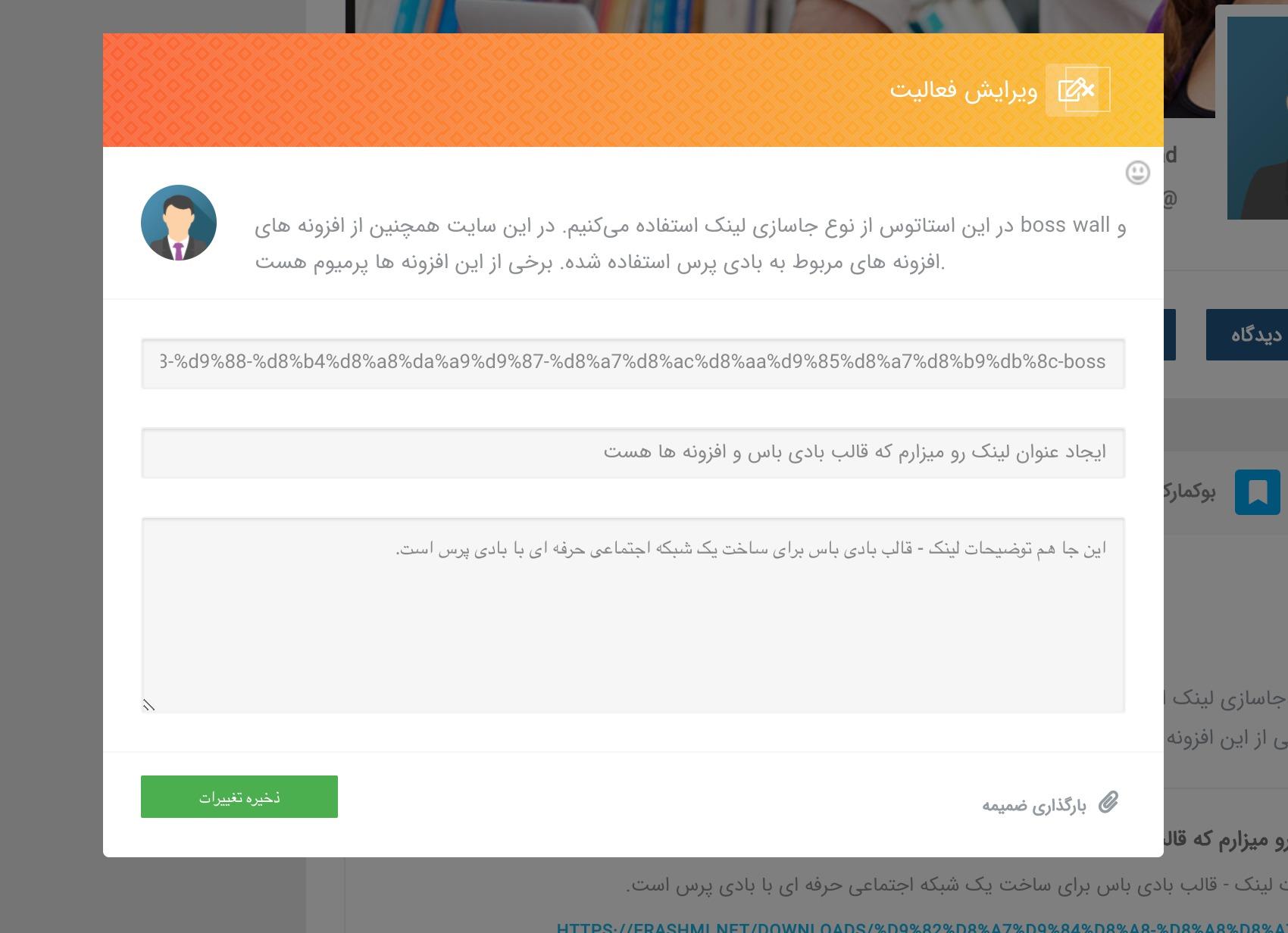 افزونه ویرایش فعالیت بادی پرس | Buddypress Edit Activity 1