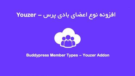 افزونه نوع اعضای بادی پرس - Buddypress Member Types 2