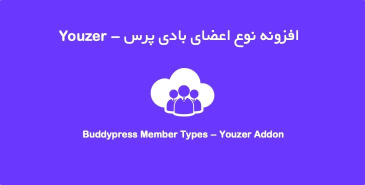 افزونه پروفایل و پنل کاربری پیشرفته Youzer 1