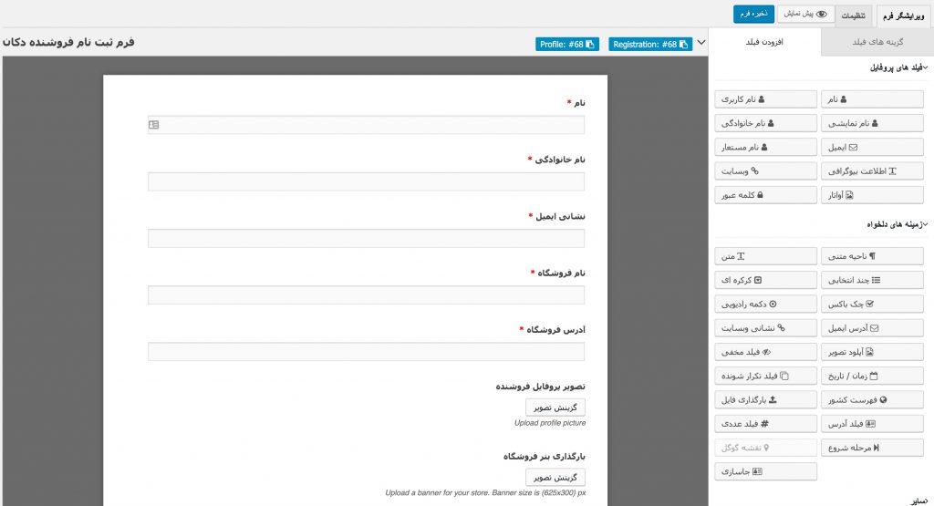 افزونه پیشخوان حرفهای کاربران وردپرس | WP User Frontend Pro 8