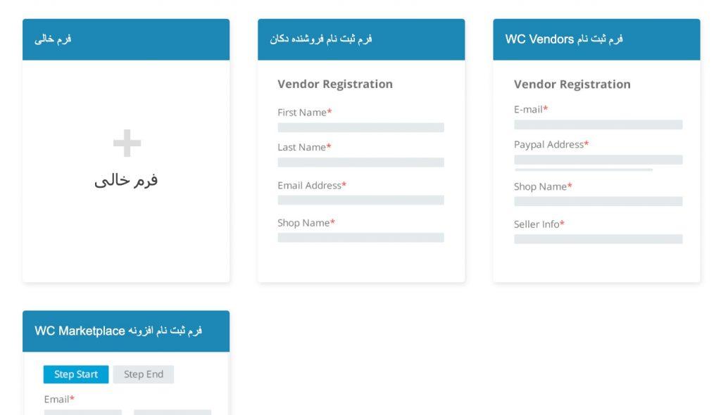 افزونه پیشخوان حرفهای کاربران وردپرس | WP User Frontend Pro 7