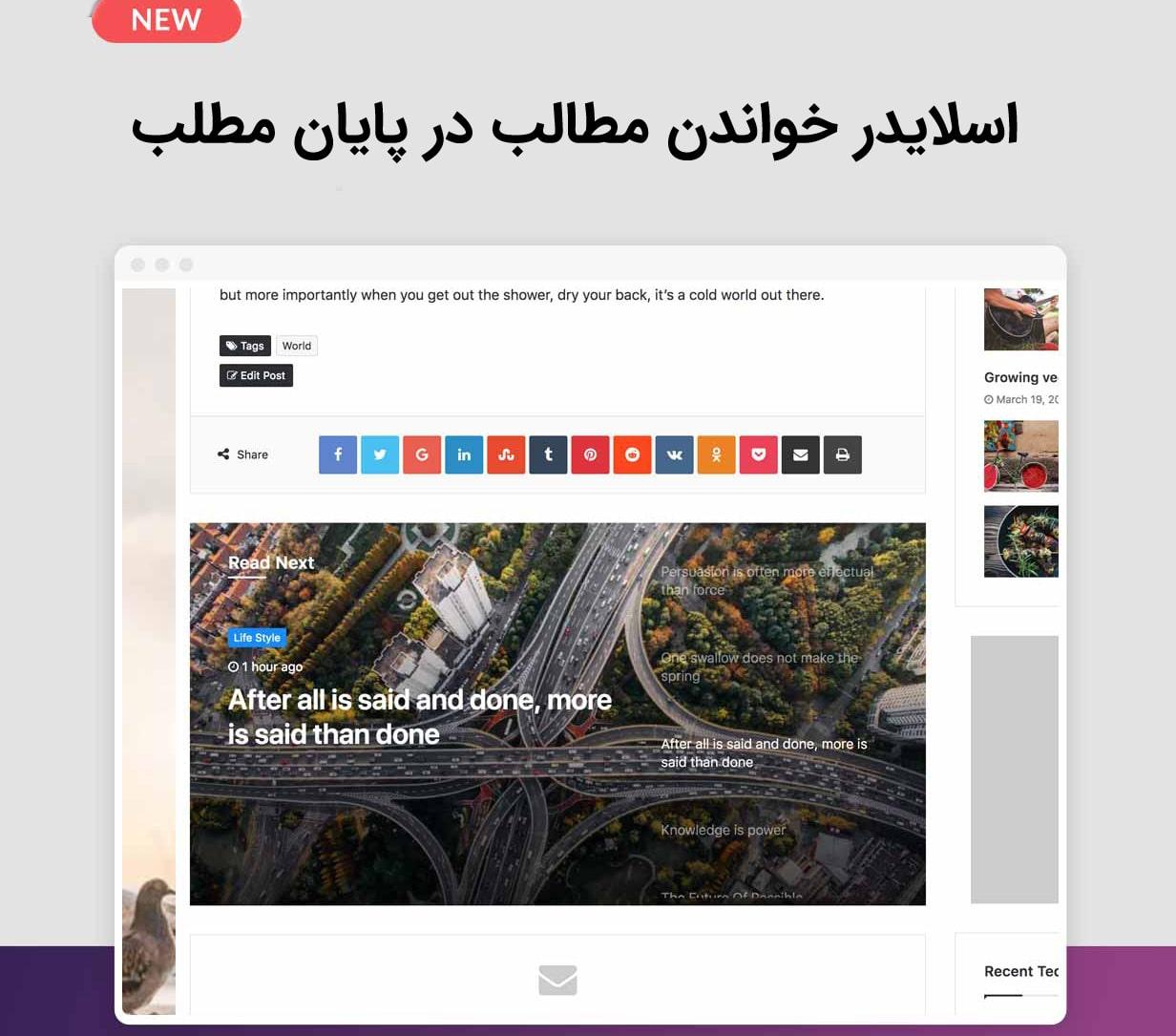 قالب خبری و مجلهای جنه | Jannah Theme 9