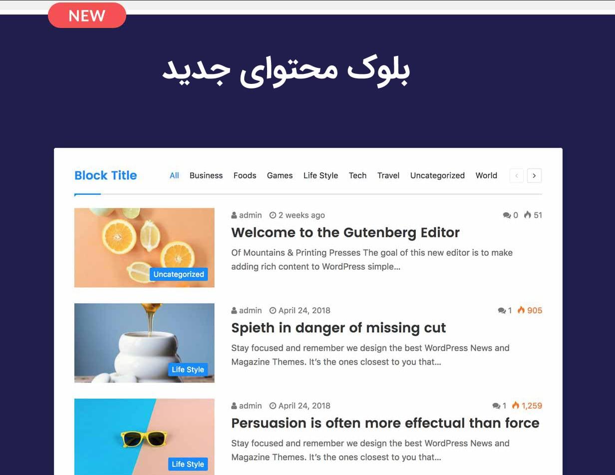 قالب خبری و مجلهای جنه | Jannah Theme 8