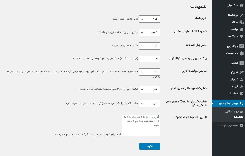 افزونه تحلیل و بررسی رفتار کاربران | WP Visitors Tracker 3