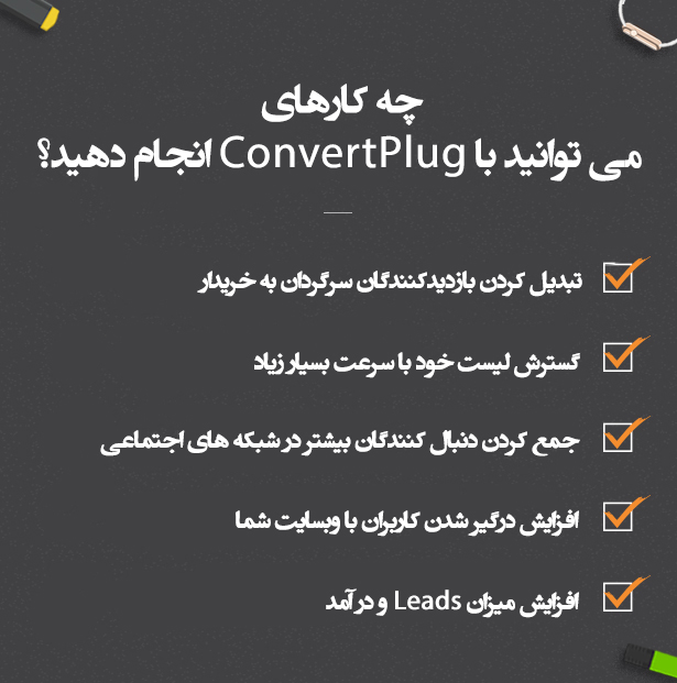 افزونه اشتراک ایمیلی ConvertPlus 1