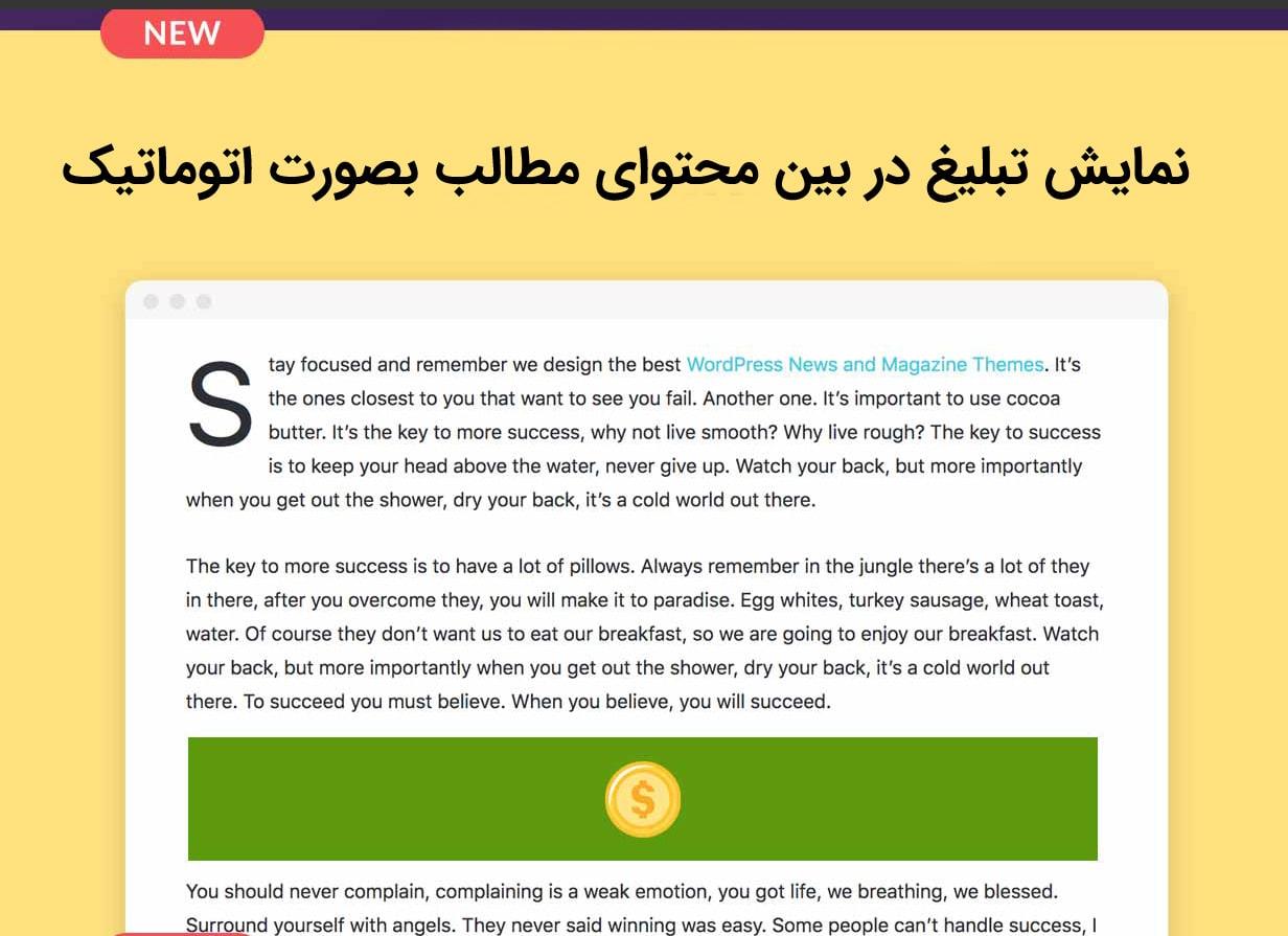 قالب خبری و مجلهای جنه | Jannah Theme 6
