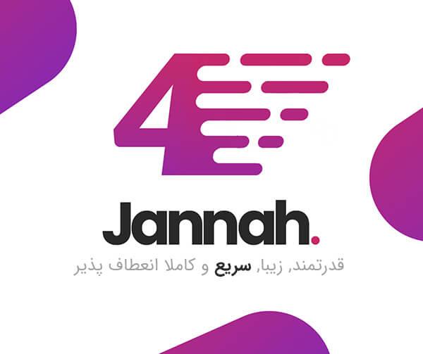 قالب خبری و مجلهای جنه | Jannah Theme 1