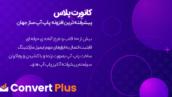 افزونه اشتراک ایمیلی ConvertPlus 9