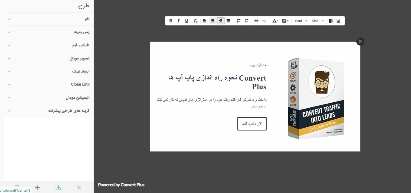 افزونه اشتراک ایمیلی ConvertPlus 5