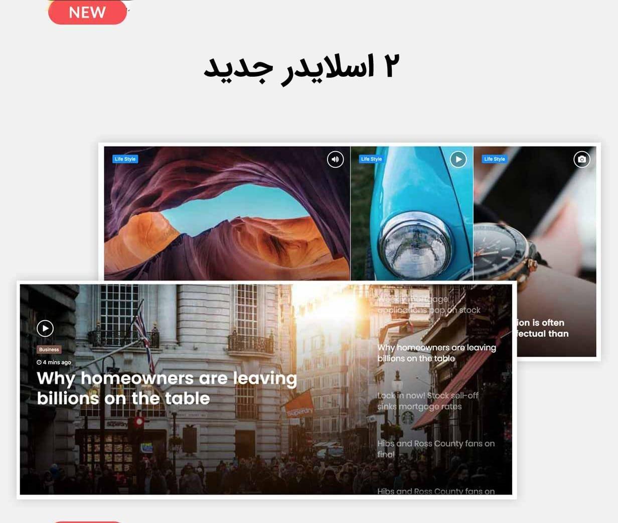 قالب خبری و مجلهای جنه | Jannah Theme 10