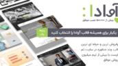 قالب چندمنظوره آوادا | Avada Multipurpose Theme 6