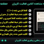 افزونه تحلیل و بررسی رفتار کاربران | WP Visitors Tracker