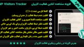 افزونه تحلیل و بررسی رفتار کاربران | WP Visitors Tracker 2