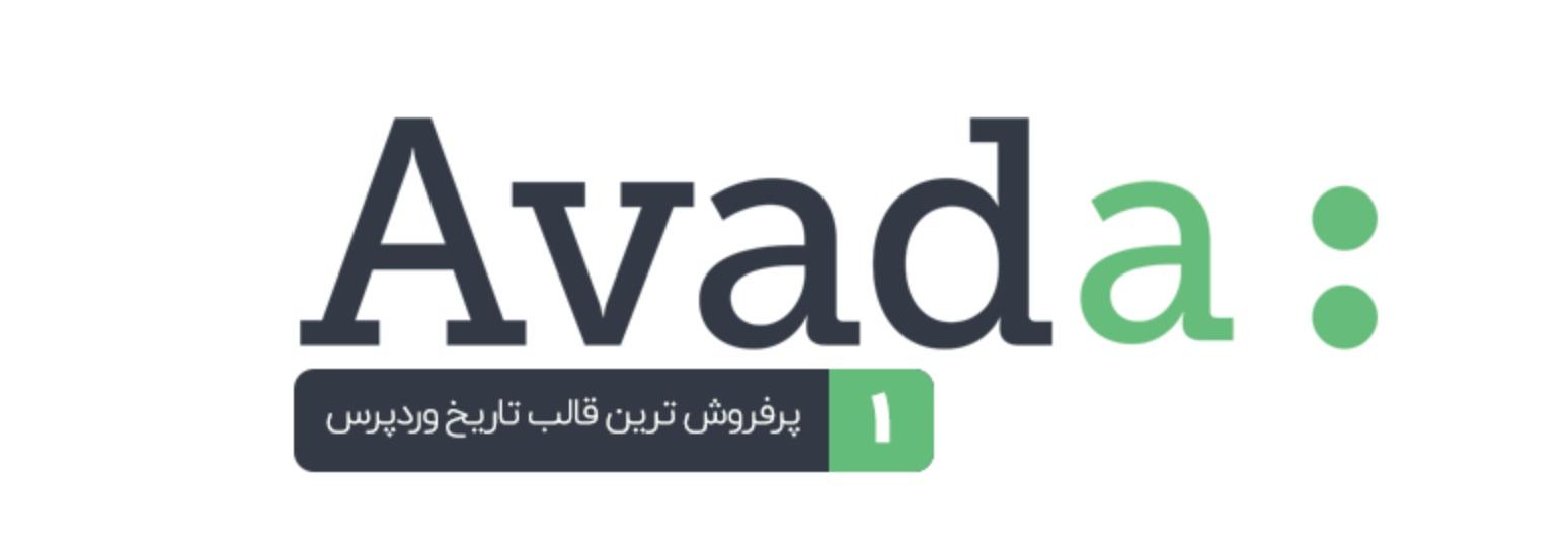 قالب چندمنظوره آوادا | Avada Multipurpose Theme 2