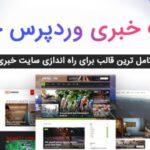 قالب خبری و مجلهای جنه | Jannah Theme