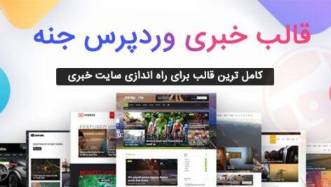 قالب خبری و مجلهای جنه | Jannah Theme 2
