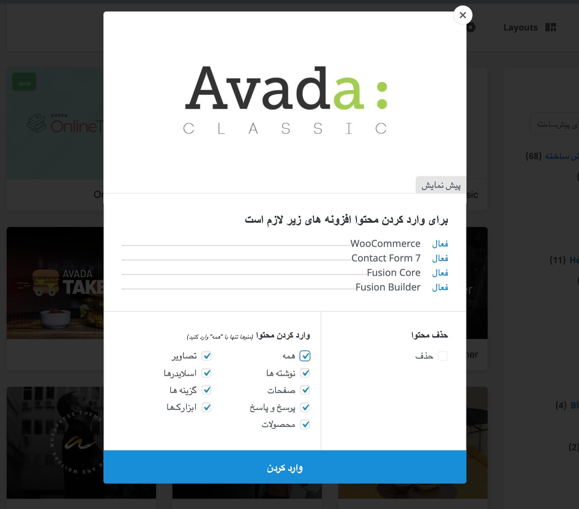 قالب چندمنظوره آوادا | Avada Multipurpose Theme 7