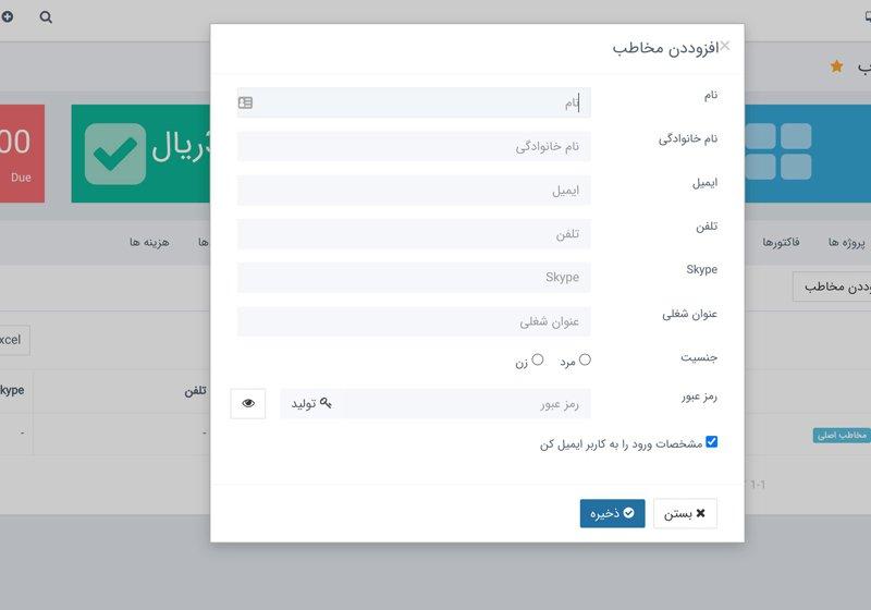 اسکریپت مدیریت پروژه آنلاین و دفتر کار مجازی 6