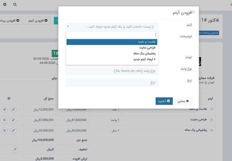 اسکریپت مدیریت پروژه آنلاین و دفتر کار مجازی 11