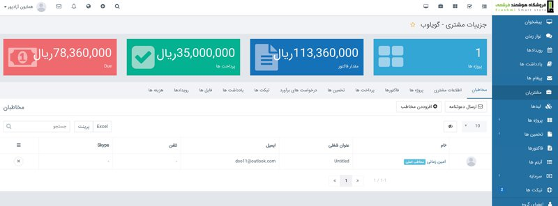 اسکریپت مدیریت پروژه آنلاین و دفتر کار مجازی 7