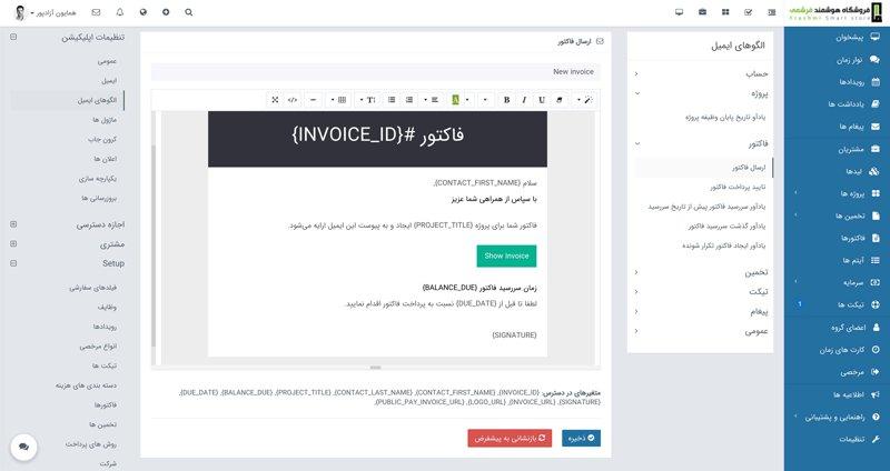 اسکریپت مدیریت پروژه آنلاین و دفتر کار مجازی 15