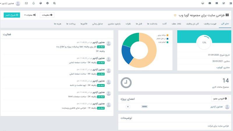 اسکریپت مدیریت پروژه آنلاین و دفتر کار مجازی 10
