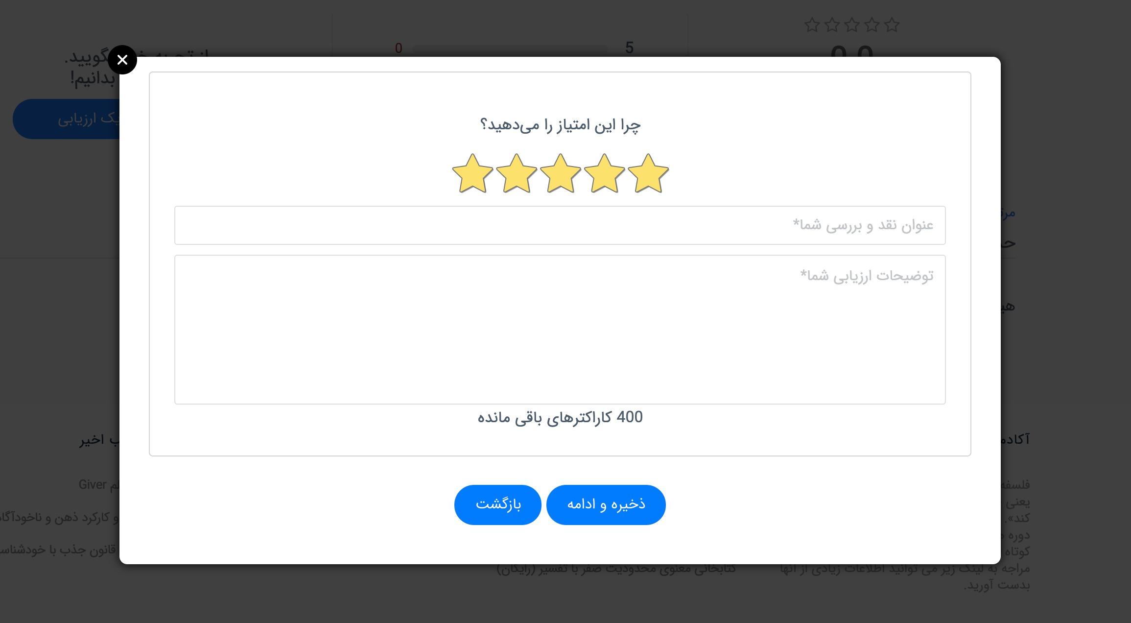 افزونه امتیاز، نقد و بررسی و ارزیابی لرن دش | Learndash rating, reviews and feedbacks 4