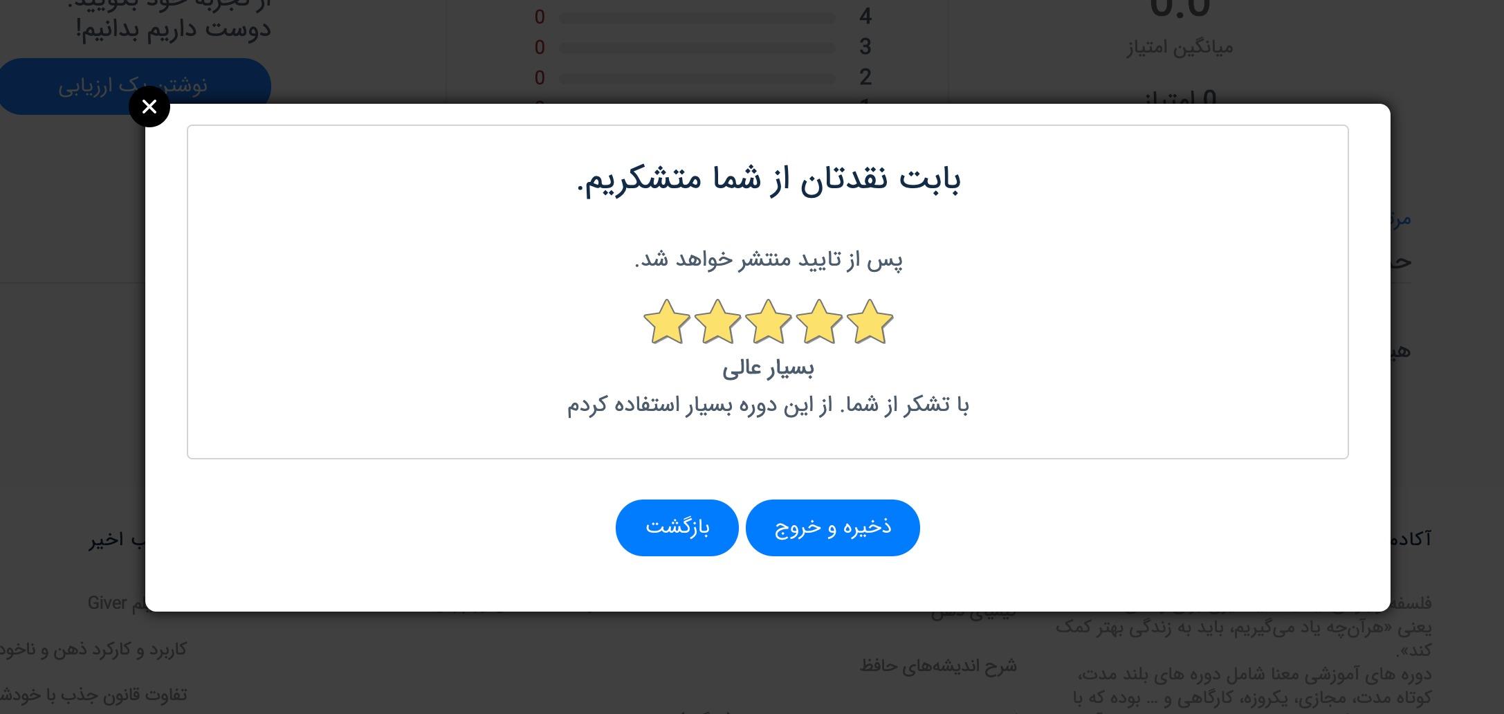 افزونه امتیاز، نقد و بررسی و ارزیابی لرن دش | Learndash rating, reviews and feedbacks 5