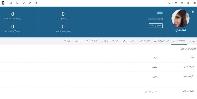 اسکریپت مدیریت پروژه آنلاین و دفتر کار مجازی 5