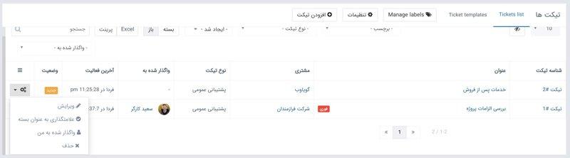 اسکریپت مدیریت پروژه آنلاین و دفتر کار مجازی 13