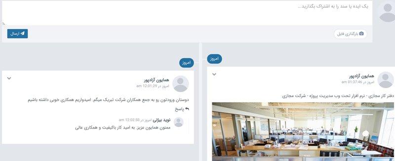 اسکریپت مدیریت پروژه آنلاین و دفتر کار مجازی 8