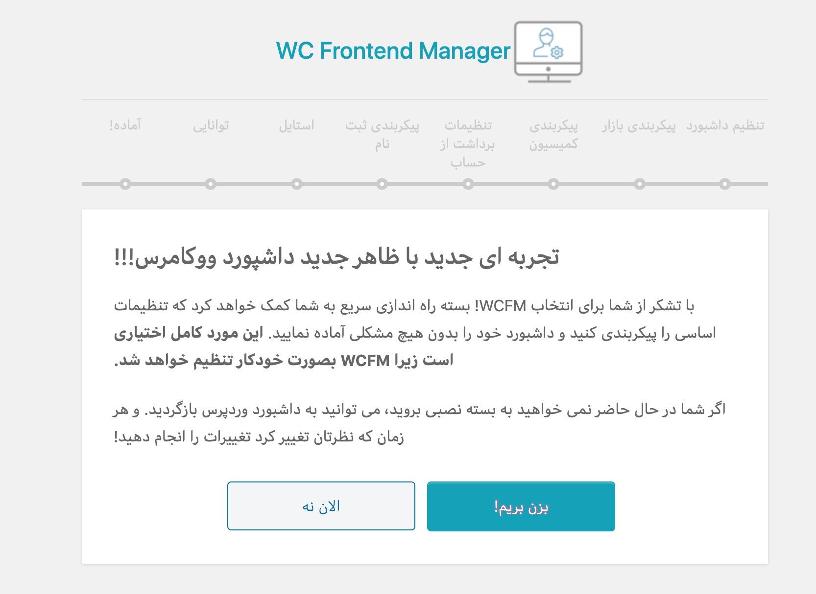 افزونه پیشخوان حرفهای فروش برای ووکامرس | WC Frontend Manager 3
