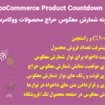 افزونه پیشنهاد شگفت انگیز ووکامرس  | Yith Product Countdown