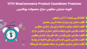 افزونه پیشنهاد شگفت انگیز ووکامرس  | Yith Product Countdown 30
