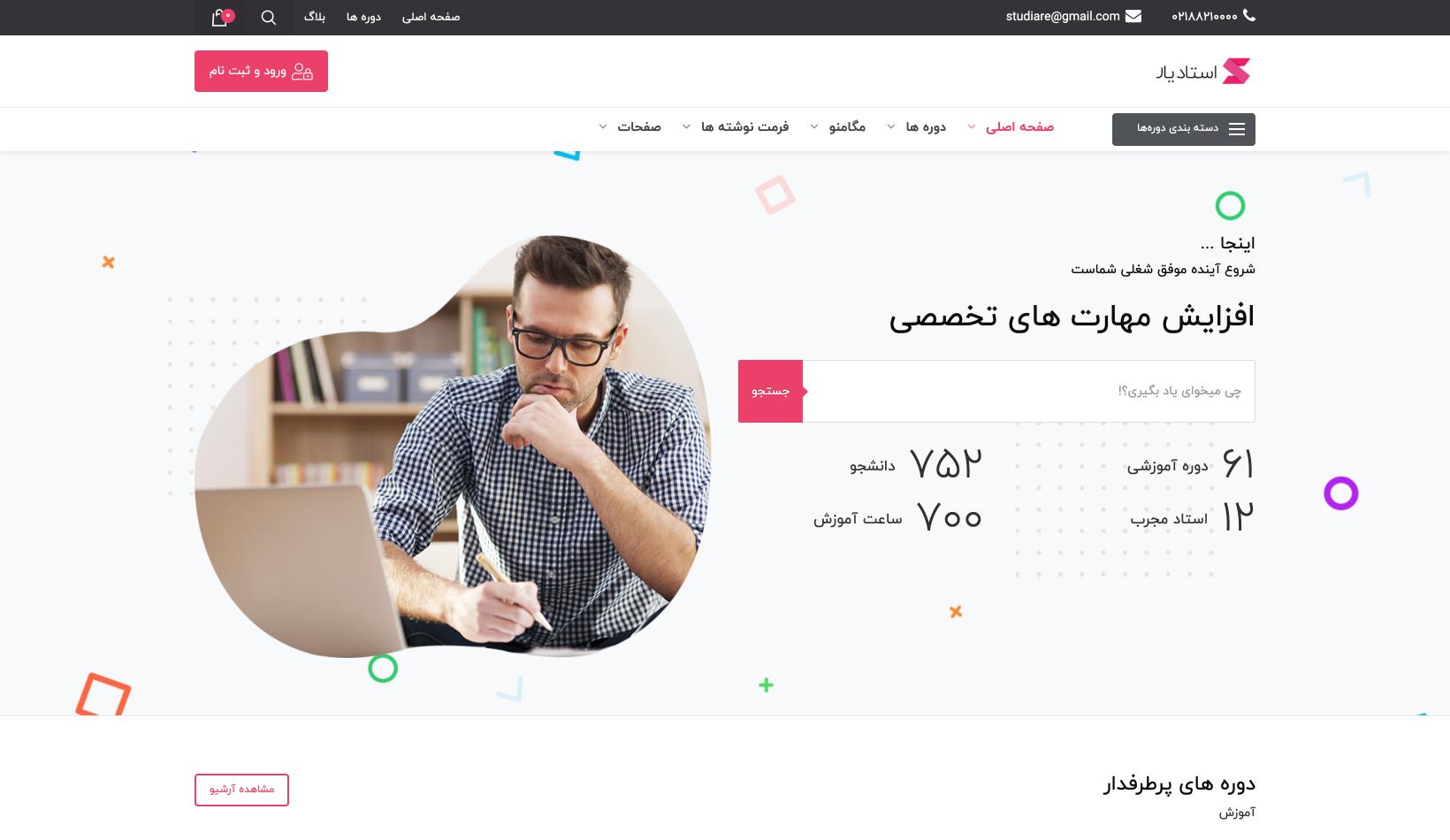 قالب فروش آموزش استادیار | Studiar Wordpress Theme 2