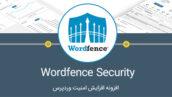 افزونه امنیتی پیشرفته Wordfence Pro 12