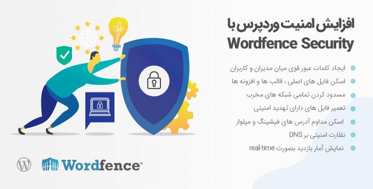 افزونه امنیتی پیشرفته Wordfence Pro 1