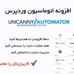 افزونه اتوماسیون وردپرس | Uncanny Automator Pro Plugin