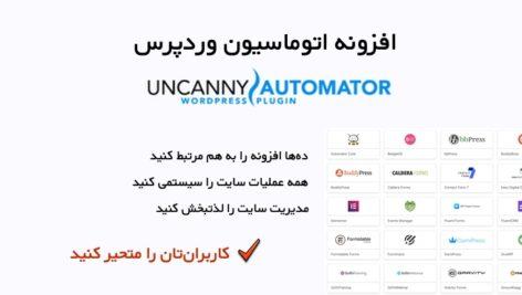 افزونه اتوماسیون وردپرس | Uncanny Automator Pro Plugin 1