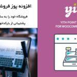 افزونه پوز فروشگاه ووکامرس | Yith point of sale for Woocommerce