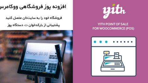 افزونه پوز فروشگاه ووکامرس | Yith point of sale for Woocommerce 5