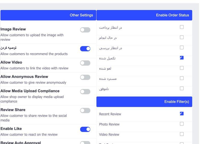 افزونه نقد و بررسی محصول حرفهای ووکامرس ReviewX 3