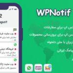 افزونه ارسال و بازاریابی پیامکی و واتس اپی وردپرس | WPNotif Plugin