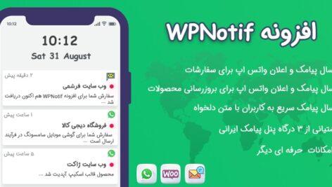افزونه ارسال و بازاریابی پیامکی و واتس اپی وردپرس | WPNotif Plugin 1