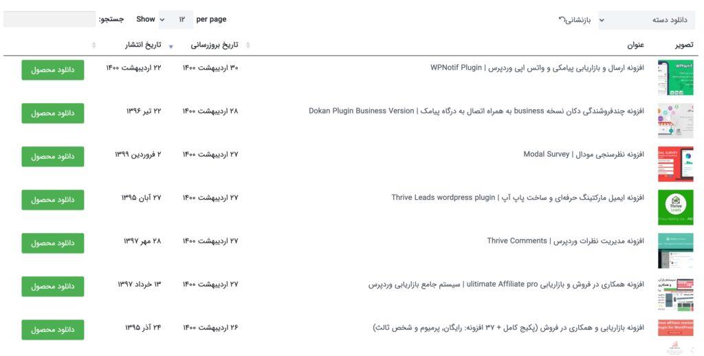 افزونه جدول پستهای وردپرس   Posts Table Pro Plugin 1