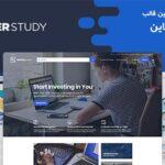 قالب آموزش آنلاین مستر استادی به همراه اپلیکیشن | Masterstudy theme