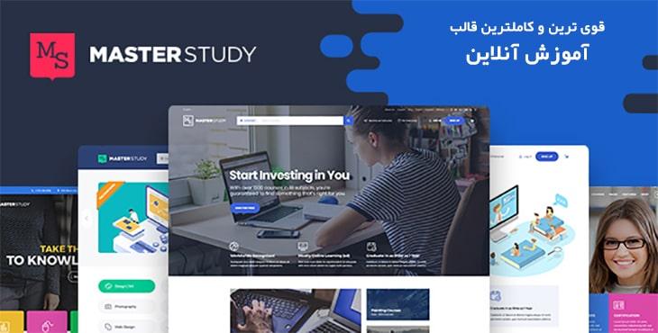 قالب آموزش آنلاین مستر استادی به همراه اپلیکیشن   Masterstudy theme